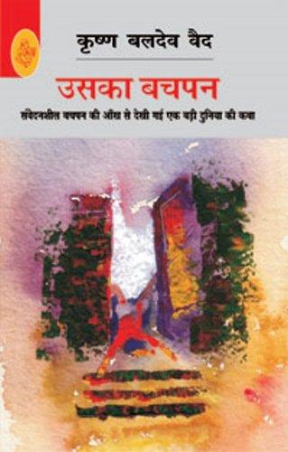 Uska Bachpan - (In Hindi): Krishna Baldev Vaid
