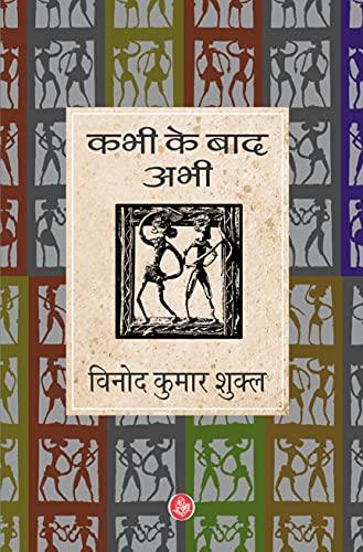 Kabhi Ke Baad Abhi - (In Hindi): Vinod Kumar Shukla