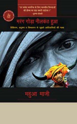 Marang Goda Neelkanth Hua - (In Hindi): Mahua Maji