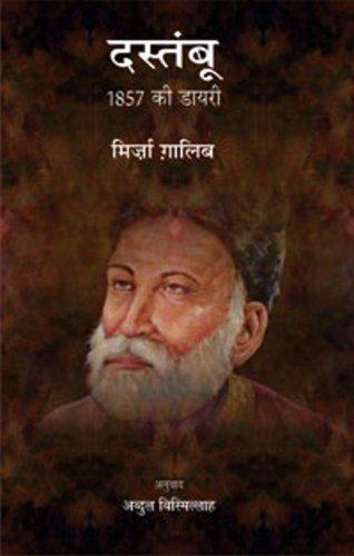 Dastambu - (In Hindi): Abdul Bismillah