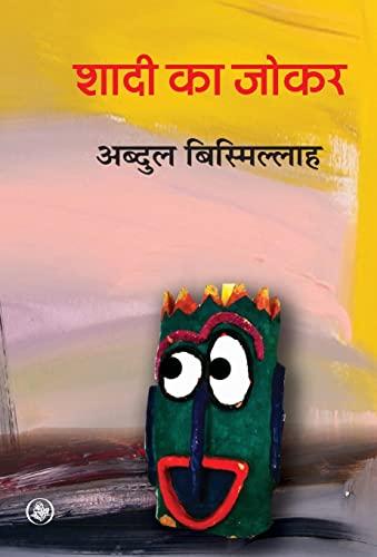 Shaadi ka Joker - (In Hindi): Abdul Bismillah