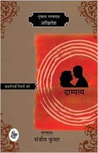 Kahaniyan Rishton Ki : Dampatya - (In: Ed. Akhilesh, sanjiv