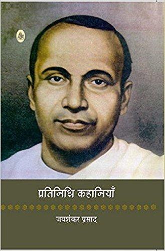 Pratinidhi Kahaniyan : Mannu Bhandari - (In: Mannu Bhandari
