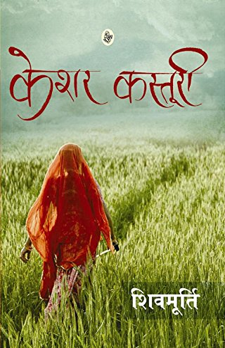 Keshar Kasturi - (In Hindi): Shivmurti