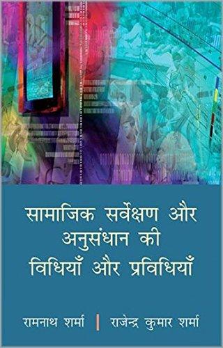 Samajik Sarvekshan Aur Anusandhan ki Vidhiyan Aur Pravidhiyan (in Hindi): Ramnath Sharma