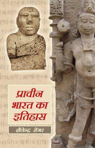 Prachin Bharat Ka Itihas (in Hindi): Shailendra Sengar
