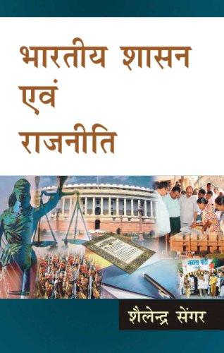 Bhartiya Shasan Ewam Rajniti (in Hindi): Shailendra Sengar