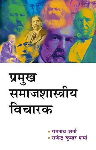 Pramukh Samajshastriya Vicharak: Ramnath Sharma,R.K. Sharma