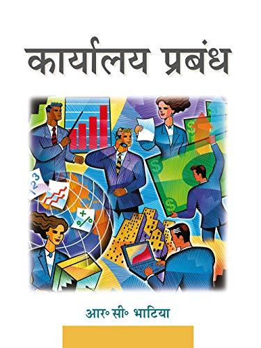 Karyala Prabandh: Dr R.C. Bhatia