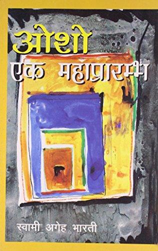 Osho Ek Mahprarambh Hindi(PB)(In Hindi): Ageh Bharti