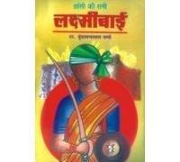 9788128802119: Jhansi Ki Rani Laxmi Bai