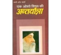 Ek Osho Shishya Ki Antaryatra Hindi(PB)(In Hindi): Ageh Bharti