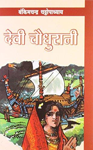 Devi Chowdharani Hindi(PB): Bankim Chandra Chattopadhyay