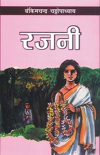 Rajni Hindi(PB)(In Hindi): Bankim Chandra Chattopadhyay