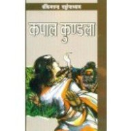 Kapaal Kundla Hindi(PB)(In Hindi): Bankim Chandra Chattopadhyay