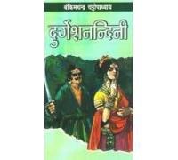 Durgesh Nandani Hindi(PB)(In Hindi): Bankim Chandra Chattopadhyay