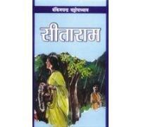 Sitaram Hindi(PB)(In Hindi): Bankim Chandra Chattopadhyay