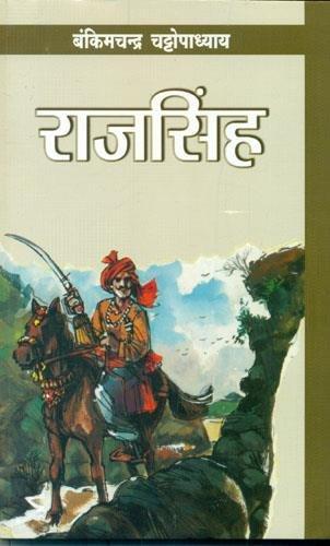 Raj Singh Aur Rajmohan Ki Estree Hindi(PB)(In: Bankim Chandra Chattopadhyay