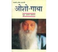 Osho Gatha Hindi(PB)(In Hindi): Ageh Bharti