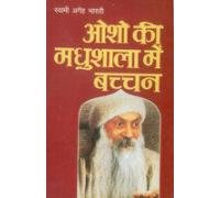 Osho Ki Madhushala Me Bachhan Hindi(PB)(In Hindi): Ageh Bharti