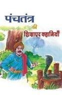 9788128803741: Panchtantra Ki Shikshaprad Kahaniya