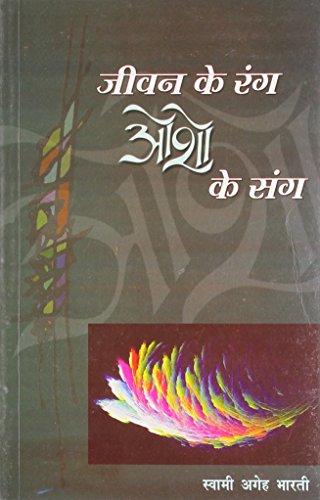Jeevan Ke Rang Osho Ke Sang Hindi(PB)(In: Ageh Bharti