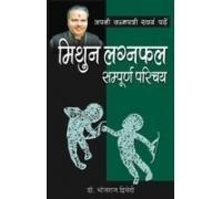 Apni Janam Patri Swavam Padhe Mithun Laganphal: Bhojraj Dwivedi