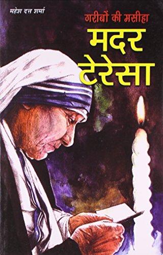 Garibon Ki Masiha Mother Teresa (Mahan Sant): Mahesh Dutt Sharma