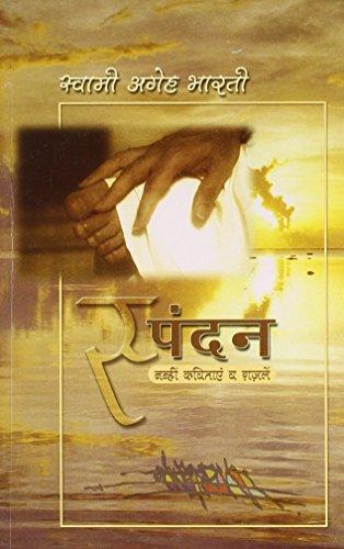 Sapandan Hindi(PB)(In Hindi): Ageh Bharti