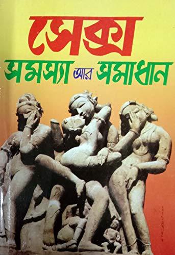 Sex Samasya Aur SamadhanBengali(PB)(In Bengali): Satish Goel