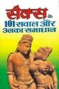 Sex Ke 101 Prashan Aur Uske SamadhanBengali(PB)(In: Satish Goel