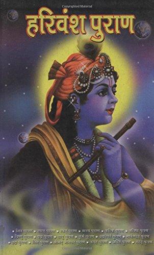 Hariwansh Puran: Dr. Vinay