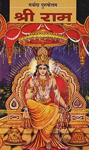 Maryada Purshottam Sri Ram Hindi(PB)(In Hindi): Ashwini Parashar