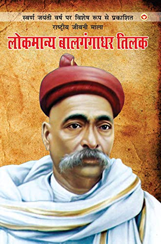 Lokmanya Bal Gangadhar Tilak Hindi(PB)(In Hindi): Meena Agarwal