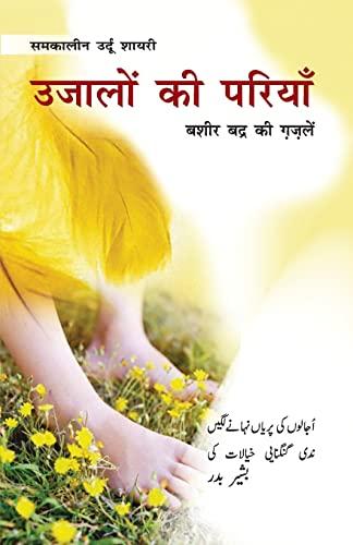 9788128808708: Ujalon Ki Pariyan - Basheer Badar Ki Ghazalen (HINDI)
