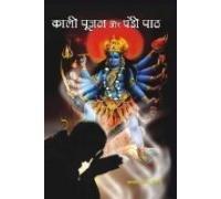 9788128811302: Kali Pujan Aur Chandi Paath