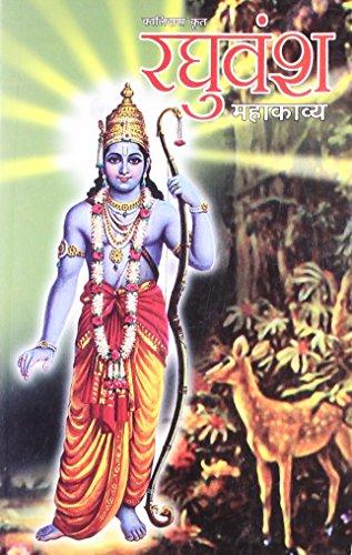 Raghuvansh Hindi(PB): Mahakavi Kalidas