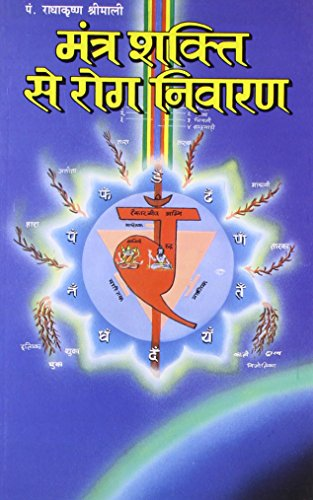 Mantra Shakti Se Rog Nivaran Hindi(PB)(In