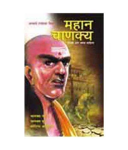 Mahan Chanakya Jivani Aur Samgra Sahitya Hindi(PB): Rajeshwar Mishra