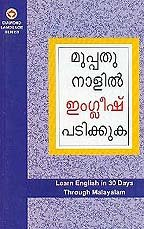 Learn English in 30 Days Through Malayalam: Kishore B.R.