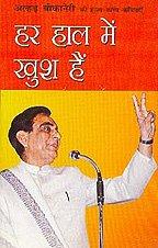 Har Hal Me Khush Hai Hindi(PB)(In Hindi): Praveen Shukla