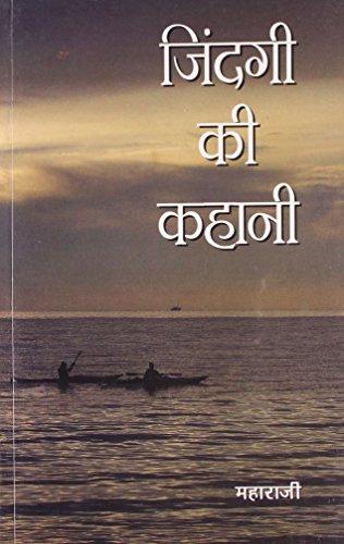 Jindagi Ki Kahani Hindi(PB)(In Hindi): Maharaji