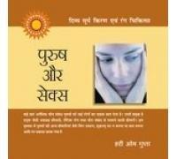 Purush Aur Sex Hindi(PB)(In Hindi): Hari Om Gupta