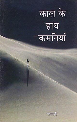 Kaal Ke Haath Kamniya Hindi(PB)(In Hindi): Maharaji