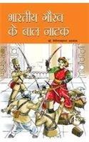 Bhartiya Gaurav Ke Baal Natak Hindi (Paperback)(Hindi): Giriraj Sharan Agarwal