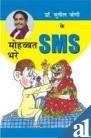 Dr Sunil Jogis Mohabbat Bhare Sms English(PB): Sunil Jogi