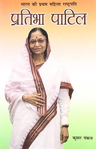 Bharat Ki Pratham Mahila Rashtpati Pratibha Patil: Kumar Pankaj