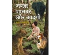 Jungle Janwar Aur Aadmi Hindi(PB)(In Hindi): Nishantketu