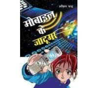 Mobile Ke Jadugar Hindi(PB)(In Hindi): Akhil Chandra