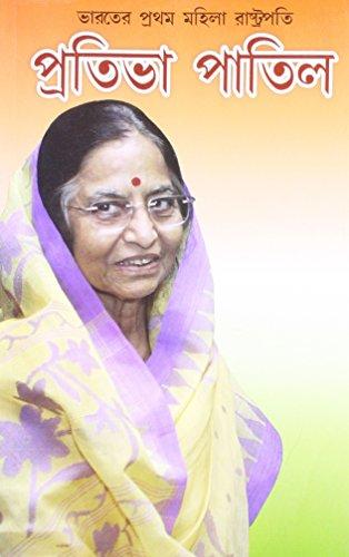 Bharater Prathan Mahila Rashtrapati Pratibha PatilBengali(PB)(In Bengali): Kumar Pankaj
